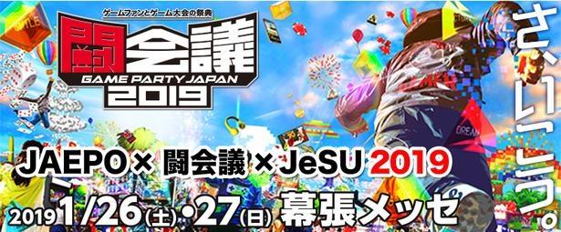 「闘会議 2019」は2019年1月26日(土)・27日(日)開催