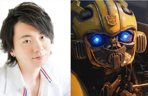 木村良平が『バンブルビー』でもバンブルビー役を担当!