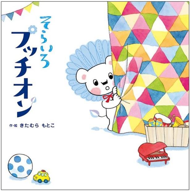 絵本「そらいろプッチオン」(税抜1000円)は2019年1月25日(金)に発売!
