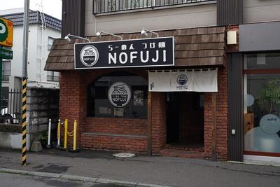 魚介豚骨ブーム再来の予感!?札幌・激戦区の話題の店「らーめん つけ麺 NOFUJI」