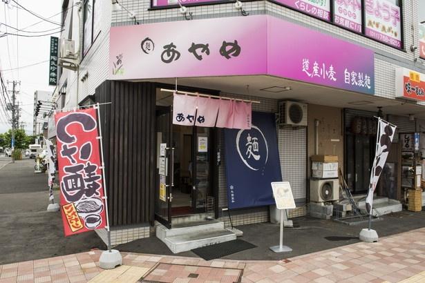 北24条駅より徒歩8分。東区の人気店「あやめ」の2号店