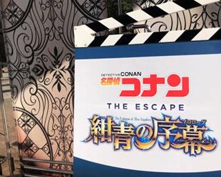 【USJ】コナンの因縁のライバル・怪盗キッドが新登場 「名探偵コナン・ワールド」に編集部が潜入した!