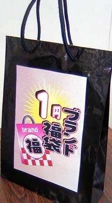 1円福袋には、1~10万円相当のブランド品が入っている