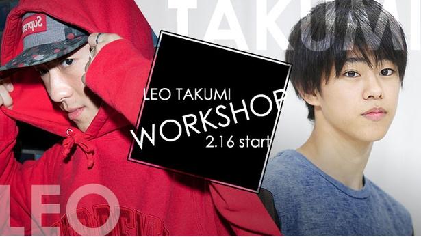 「LEO」と「TAKUMI」のWORKSHOP