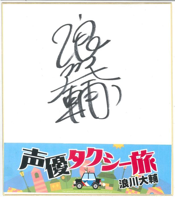 浪川大輔直筆サイン色紙×5名様