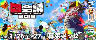 「闘会議2019」は1月26日(土)・27日(日)に開催
