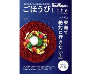 """いつもより少し特別な日を提案する雑誌「ごほうびLife vol.2」発売!""""ちょっと贅沢なディナー""""や""""アートな旅""""で、頑張る自分にごほうびを!!"""