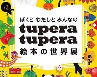 tupera tupera展のポスター。絵本の世界が飛び出してくる!