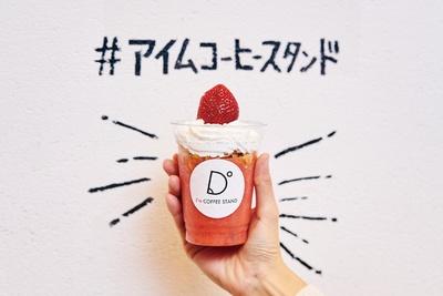 【写真を見る】I'm COFFEE STAND / 冬だけの限定、「贅沢いちごスムージー」(700円)。いちごをたっぷり使って濃厚!