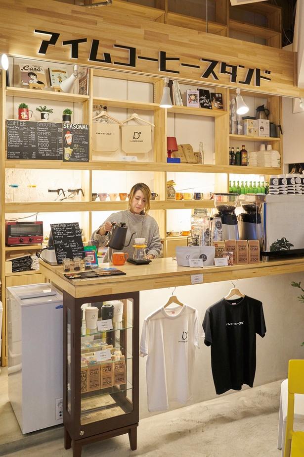 I'm COFFEE STAND / スタッフは全員バリスタ。Tシャツやタンブラーなどグッズも販売