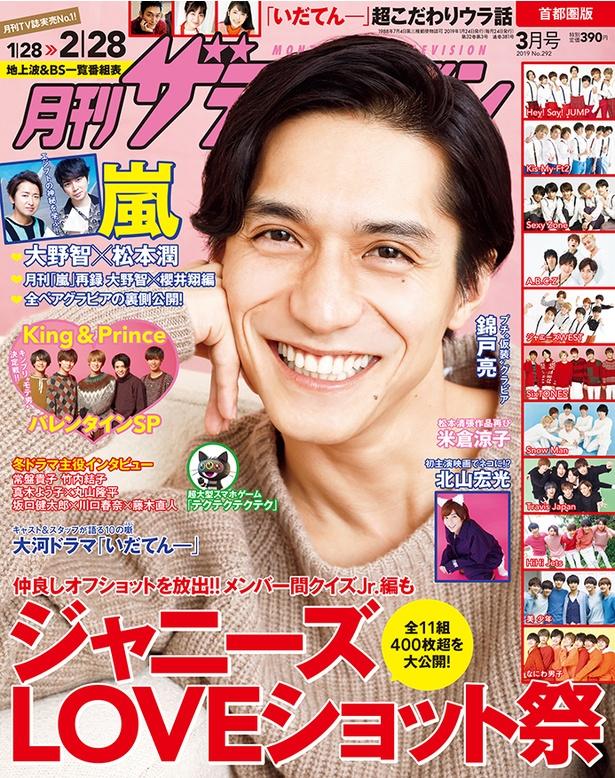 3月号:表紙 錦戸亮