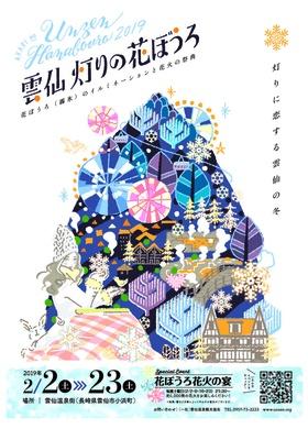 「雲仙灯りの花ぼうろ2019」が開催