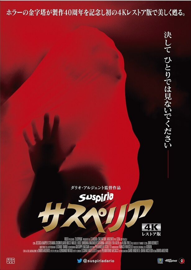 日本初となるオリジナル版の4K上映が決定!
