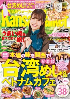 表紙はNMB48新キャプテンの小嶋花梨さんが登場