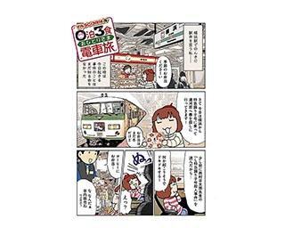 08-001 「YASCORNの0泊3食おひとりさま電車旅」