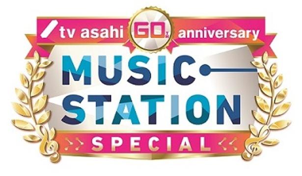 第1弾出演予定アーティストが発表された「テレビ朝日開局60周年記念 ミュージックステーション 3時間SP」