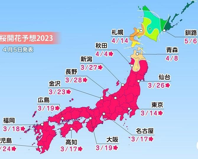 2019年版・全国の桜開花予想 西・東日本は3月末~4月上旬に満開