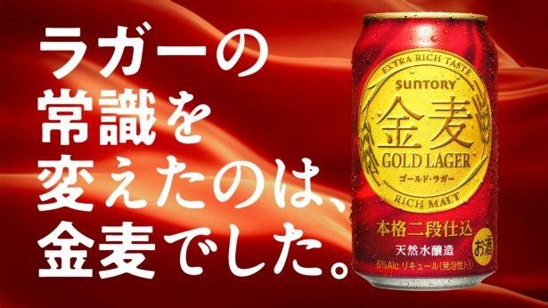 「『金麦〈ゴールド・ラガー〉』飲んでみてください。『うまい』っていいますから」とヒロミ