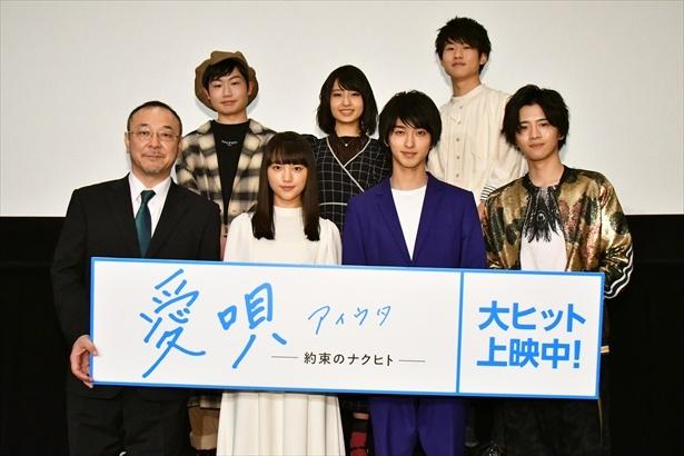 「愛唄 -約束のナクヒト-」の公開記念あいさつに横浜流星らが登壇