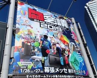 ゲームファンとゲーム大会の祭典「闘会議2019」に行ってきた!