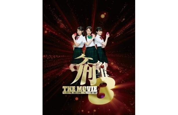 撮影は終了している『ケータイ刑事 THE MOVIE3 モーニング娘。救出大作戦! パンドラの箱の秘密』は2011年2月5日(土)公開予定