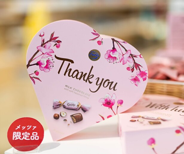 【写真を見る】メッツァビレッジ限定のチョコレートも要チェック!ハート形のパッケージがかわいらしい「FAZER Geisha」(2160円)