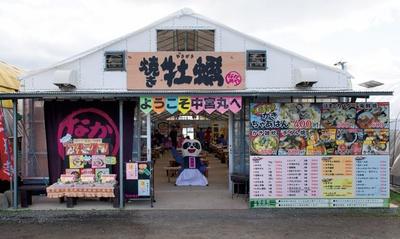 中宮丸(糸島市・志摩岐志)