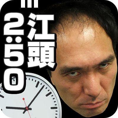 人気アプリランク1位!ジグノシステムジャパンの「江頭2:50の オレが時計だ」