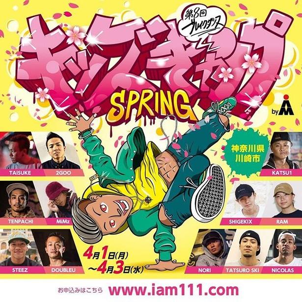 第8回ブレイクダンスキッズキャンプ〜ACADEMY CAMP〜