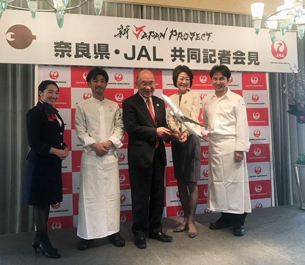 JALの「新・JAPAN PROJECT」で2月は「奈良県」が取り上げられると発表された