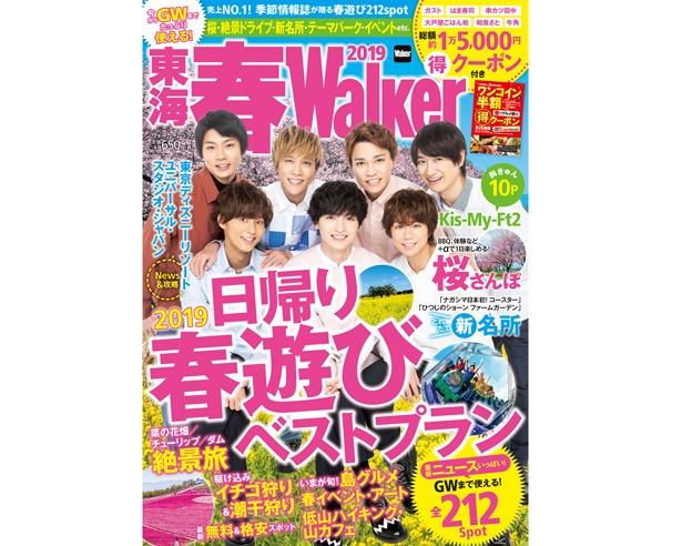 2019年2月8日(金)に発売される「東海春ウォーカー 2019」。表紙を飾るKis-My-Ft2の大ボリュームグラビアも見逃せない!!