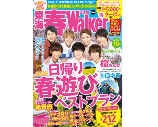 今からGWまで使える春休みの完全ガイド「東海春ウォーカー 2019」発売!