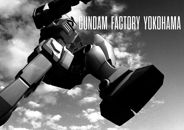 「GUNDAM FACTORY YOKOHAMA」のイメージビジュアル