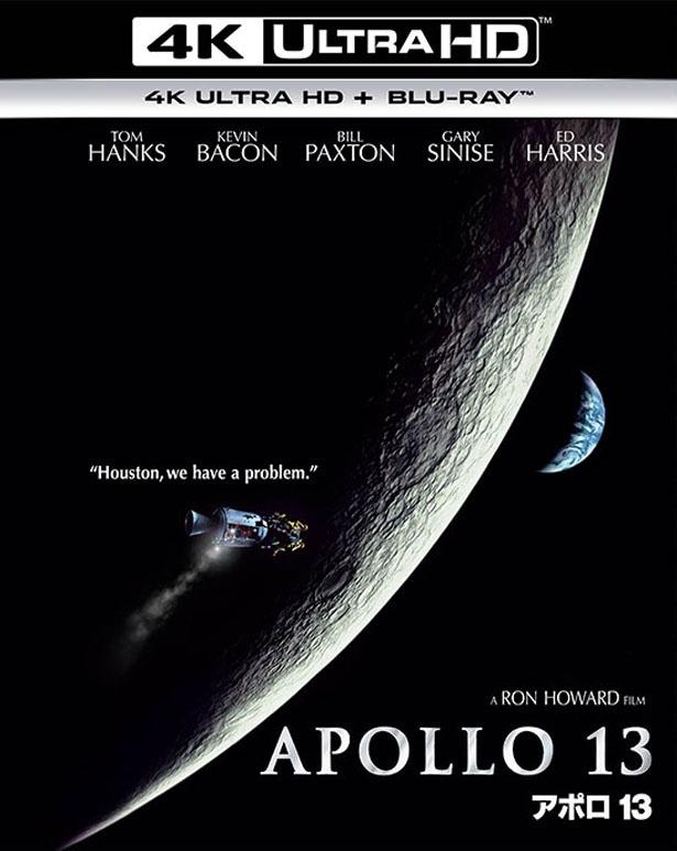 『アポロ13』の4K ULTRA HD + Blu-rayセットは発売中
