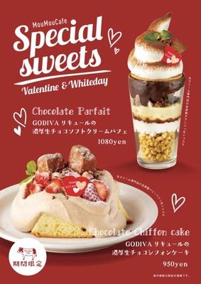 「MouMou Cafe アスナル金山店」でバレンタイン限定メニューが発売される
