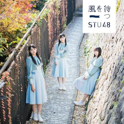 STU48 2ndシングル「風を待つ」2/13㊌リリース(キングレコード)