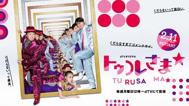 dTVのバラエティー「トゥルルさまぁ~ず」が「トゥルさま☆」にリニューアル! セットも企画もパワーアップ
