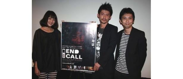 映画「END CALL」初日舞台あいさつに登壇した臼田あさ美、永岡佑、山本清史監督(写真左から)