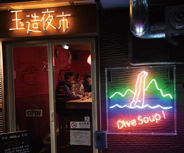 ゆるい字体の店名とカラフルなイラストのネオンがキュート/中華アジアンバル 玉造夜市