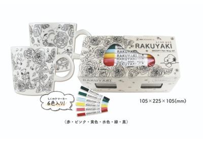 「らくやきぬりえ スヌーピー ペアマグセット」(税抜3800円)※マグカップは2個