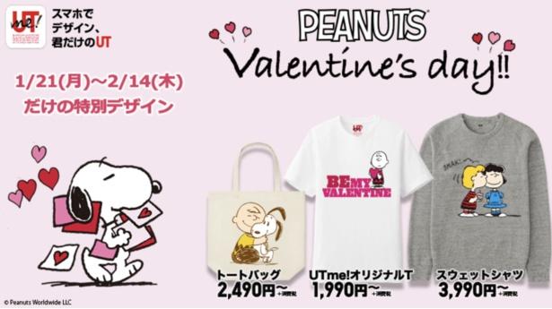 「UTme!」から2019年2月14日(木)までの限定デザイン「スヌーピー バレンタイン」が登場