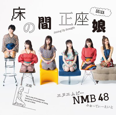 NMB48 20thシングル「床の間正座娘」2/20㊌リリース(laugh out loud records)