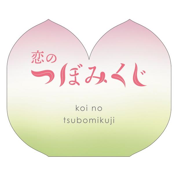 【写真を見る】つぼみの形をした「恋のつぼみくじ」が、開花した花へと姿を変える