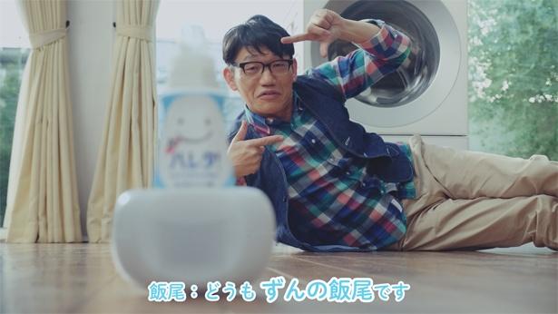 WEB動画「ハレタ親子ランドリー」第2弾にずん・飯尾和樹が出演
