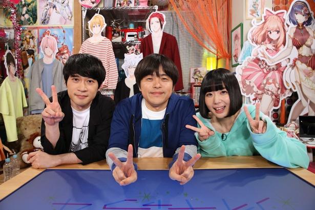「アイキャラ4」に出演するBase Ball Bear・小出祐介、バカリズム、夢眠ねむ(写真左から)