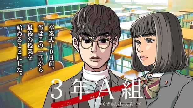 漫画家・イラストレーターの藤沢チヒロによる「3年A組―」のコミックエッセーが公開!