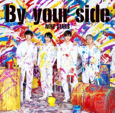 九星隊(ナインスターズ)「By your side」通常版ジャケット