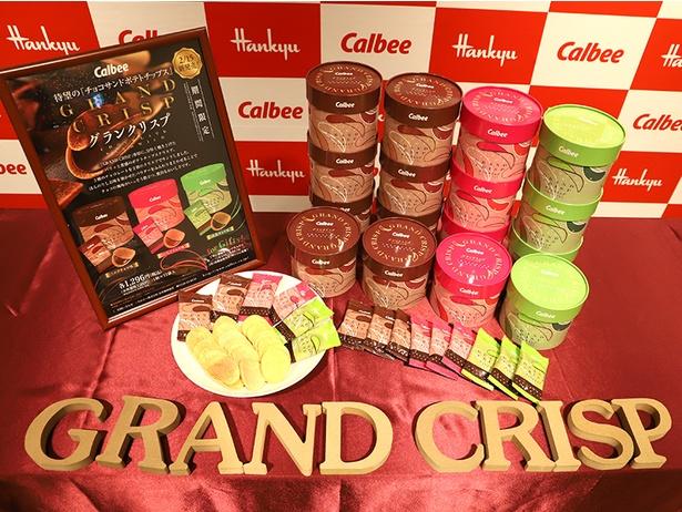 阪急うめだ本店とカルビーがコラボしたチョコサンドポテトチップス「グランクリスプ」