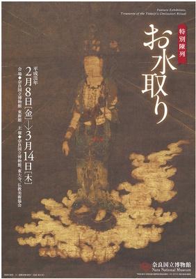 奈良国立博物館で「特別陳列 お水取り」開催