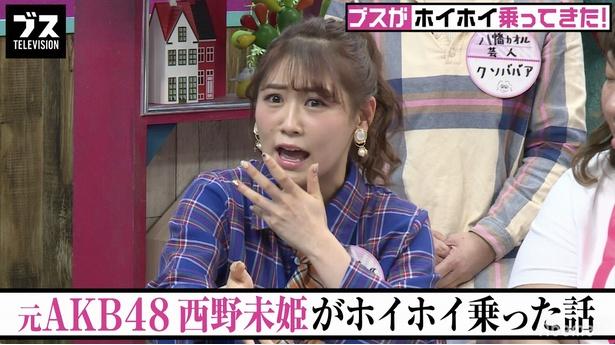 元AKB48・西野未姫がホイホイ乗ってしまった話を明かす